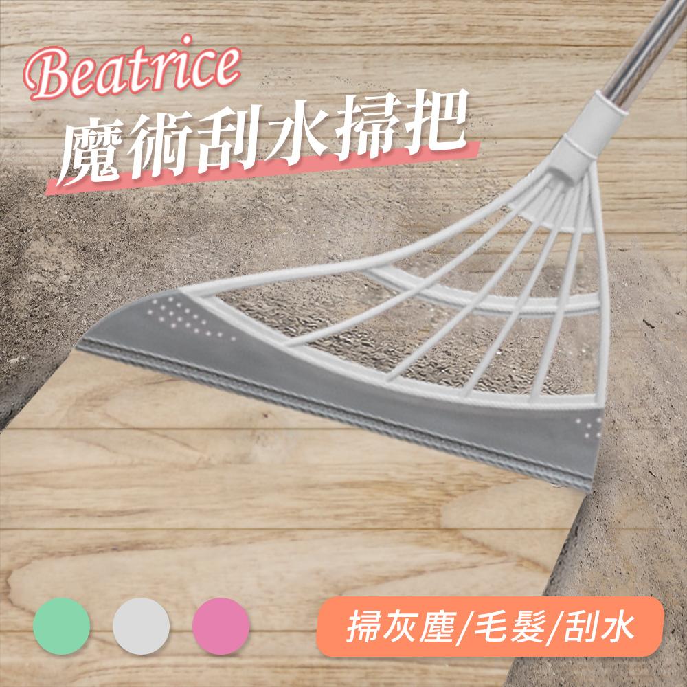 【Beatrice碧翠絲】韓國魔術刮水掃把-灰