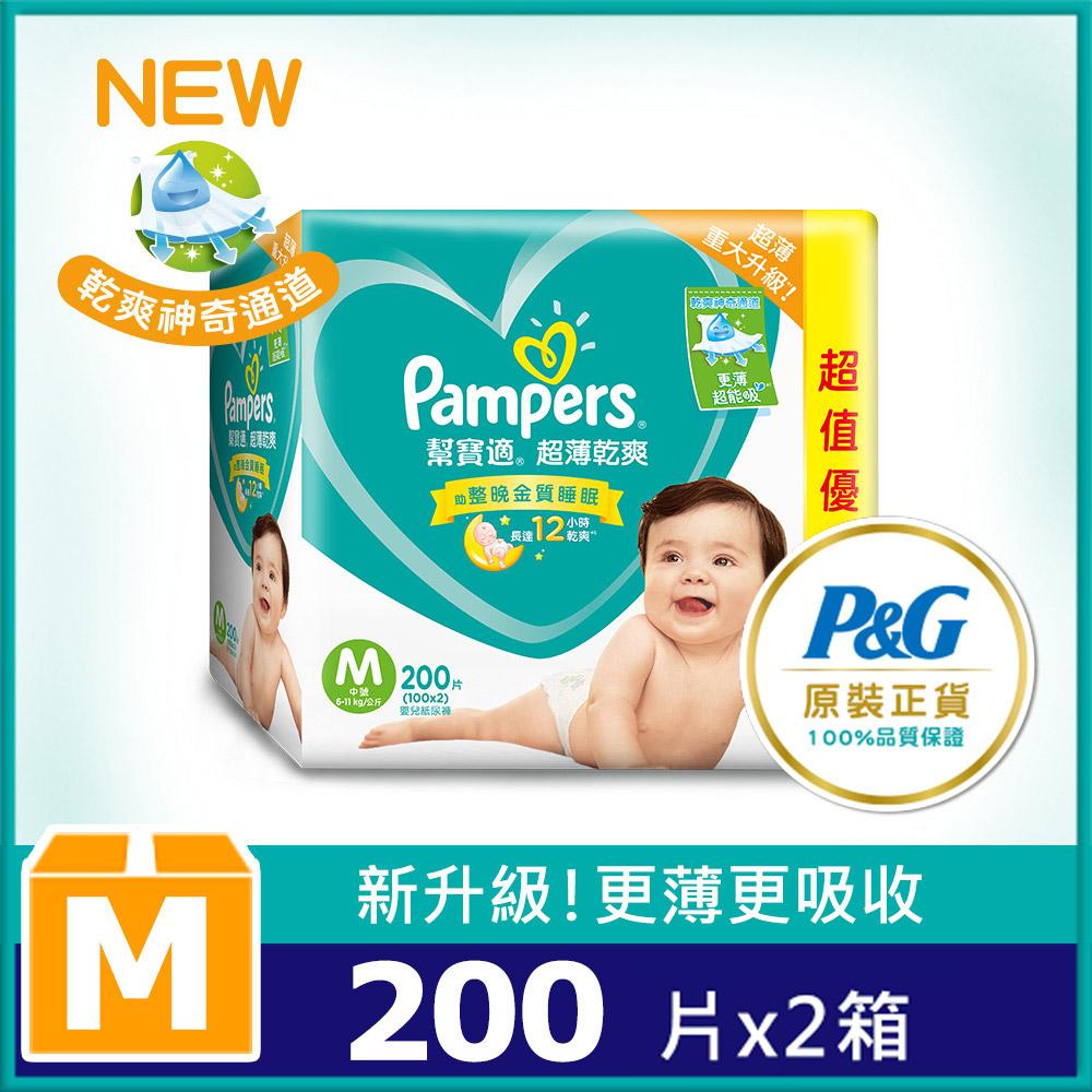 【幫寶適Pampers】超薄乾爽 嬰兒紙尿褲/尿布 黏貼型 2箱 (M 100片X2包/箱) (彩盒箱)