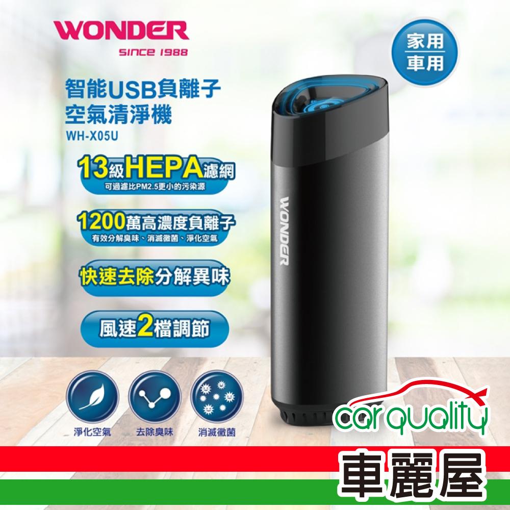 【WONDER 旺德】智能USB負離子空氣清淨機WH-X05U【車麗屋】