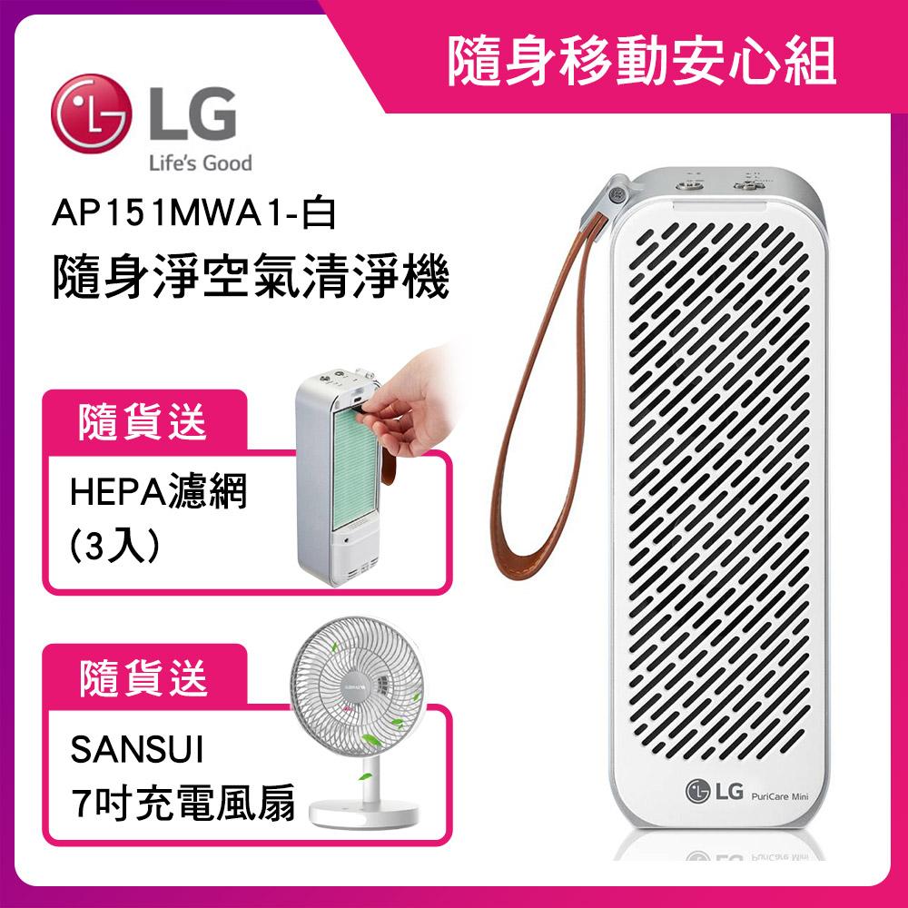 LG 隨身淨空氣清淨機 白色(送濾網+山水7吋風扇)