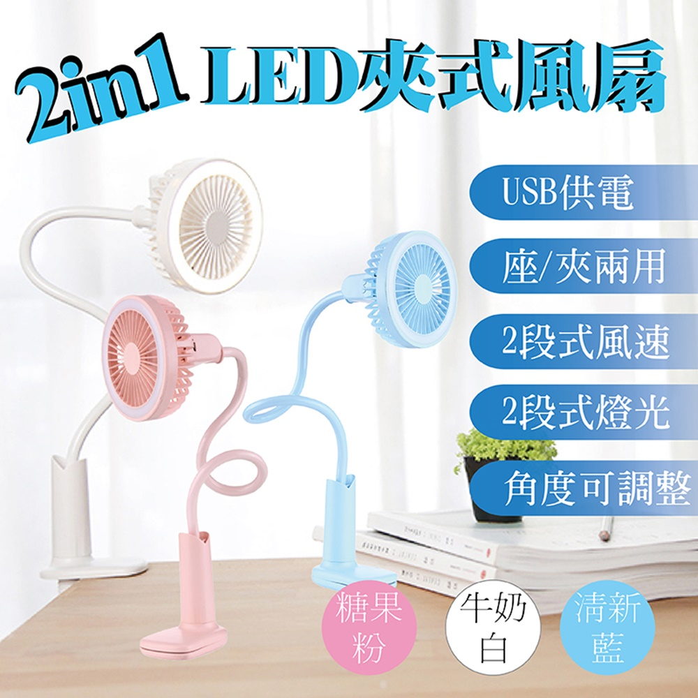 【huasa】超靜音LED花灑檯燈夾式多角度風扇(ZW-2811)少女粉