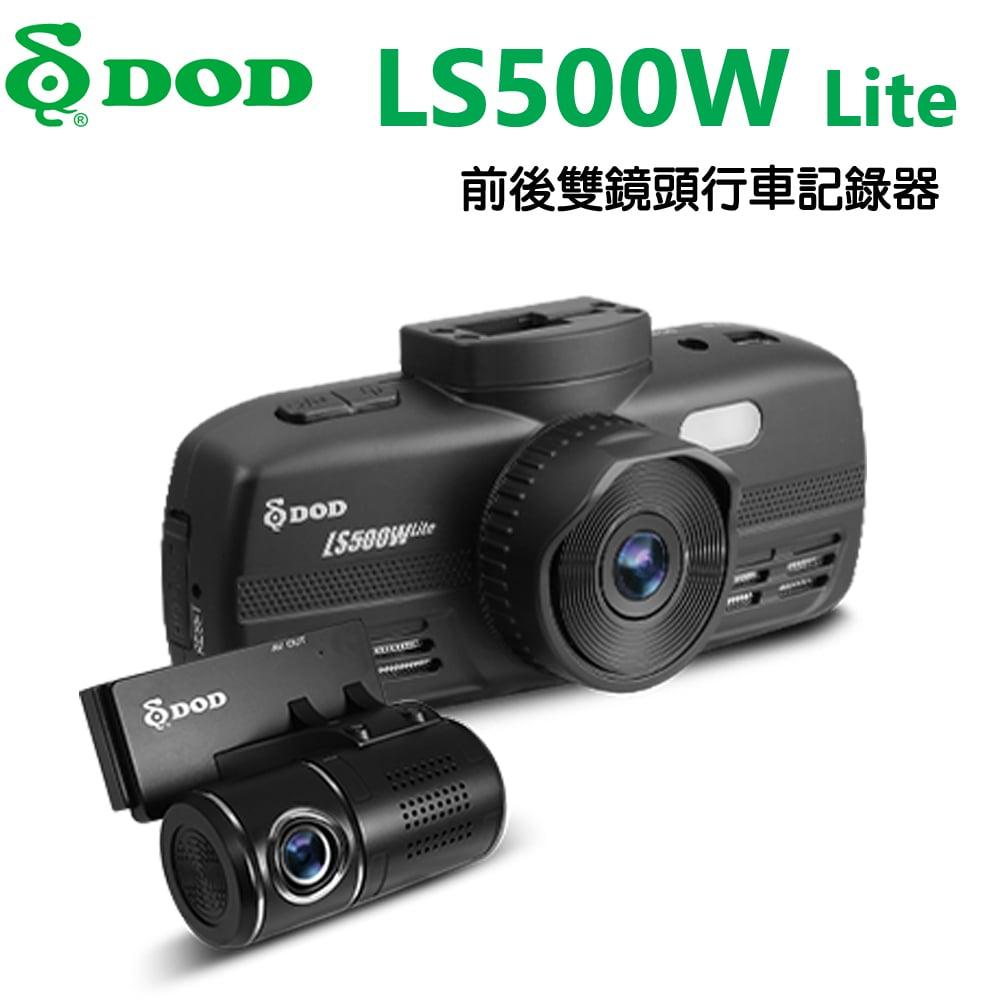DOD LS500W Lite 前後雙鏡頭行車記錄器+32G卡
