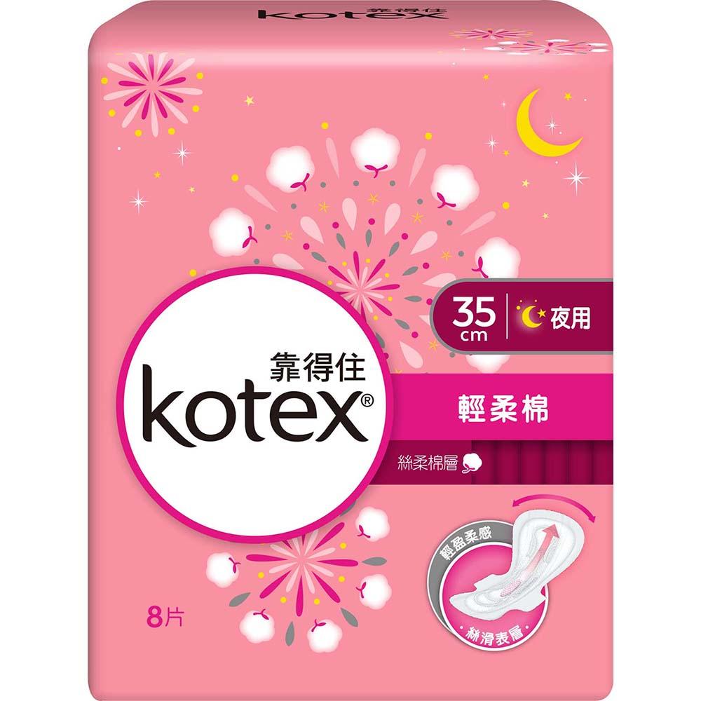 《靠得住》溫柔宣言輕柔棉衛生棉-夜用超長35cm(8片x16包/組)