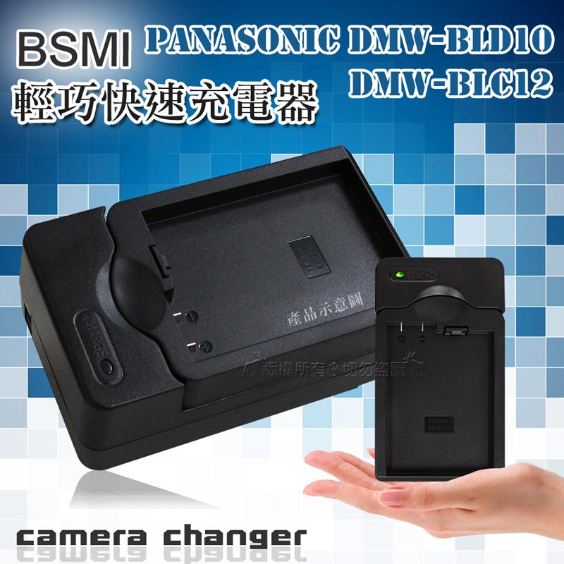 Panasonic DMW-BLD10 / DMW-BLC12 智慧型方塊充 電池快速充電器 (KA充)