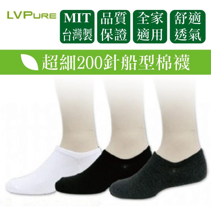 【天然專賣】MIT超低隱形船襪 200針船型襪(12入/組)