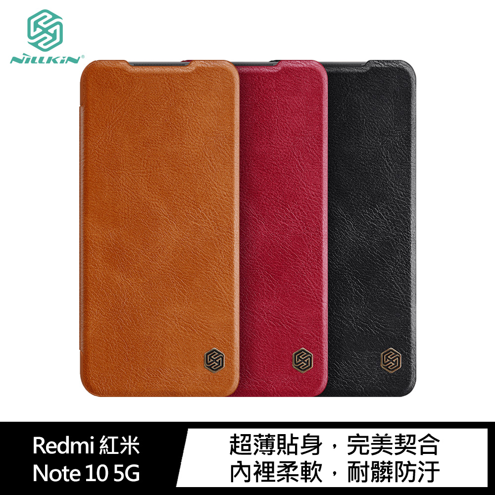 NILLKIN Redmi Note 10 5G/POCO M3 Pro 5G 秦系列皮套(紅色)