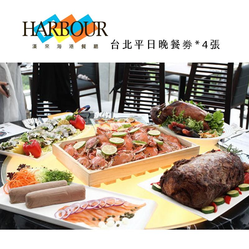 『超值餐劵』漢來海港餐廳台北平日晚餐劵4張