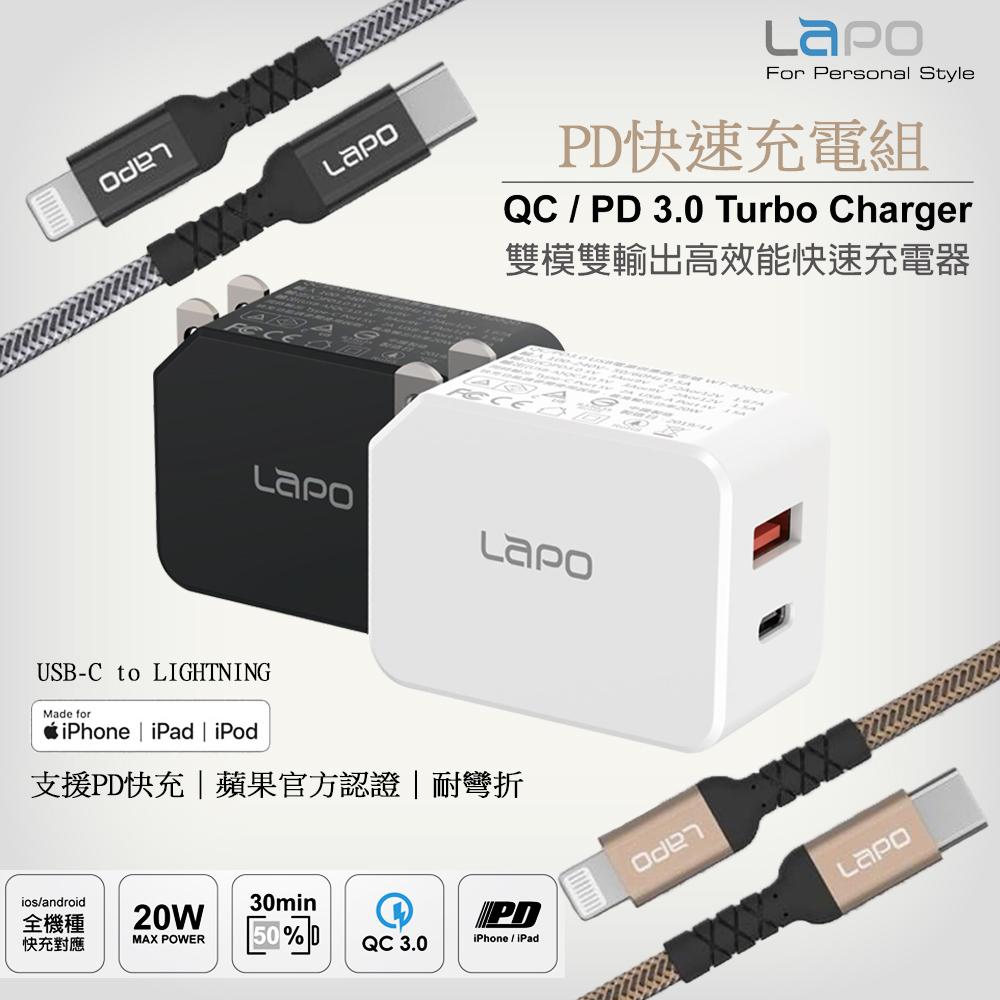 【LAPO】iPhone PD/QC3.0閃電充電器+蘋果認證耐彎折PD快充線(1.5M) -白金組合