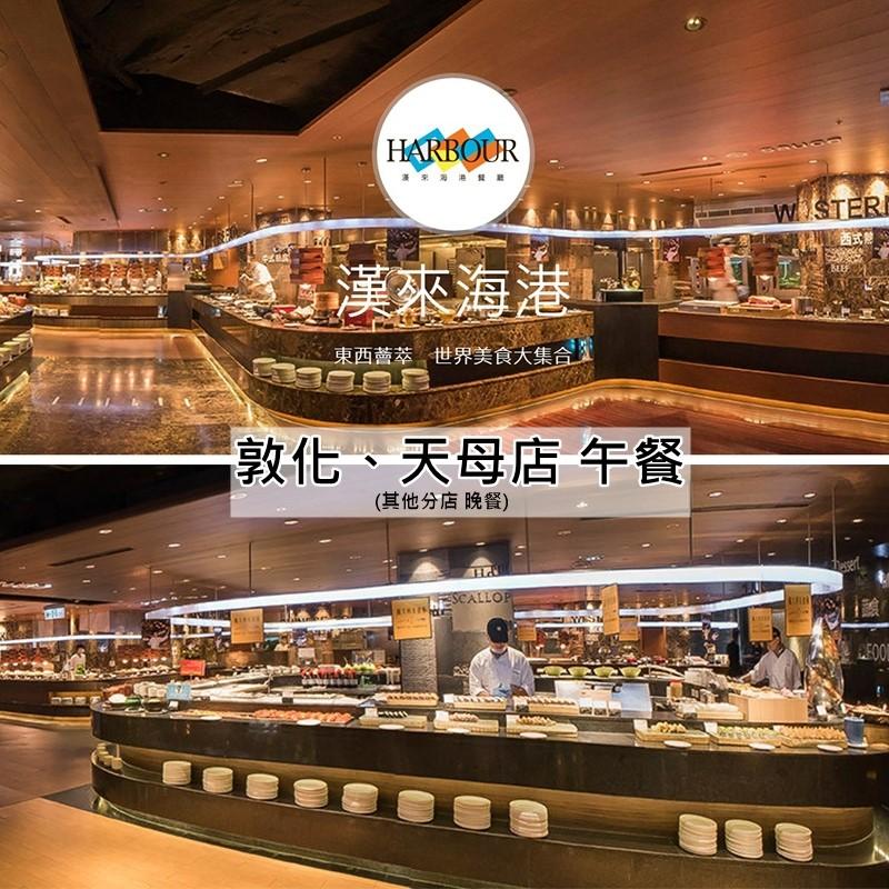 (母親節活動)【漢來海港餐廳 】台北平日自助午餐餐券一套4張(南部適用)