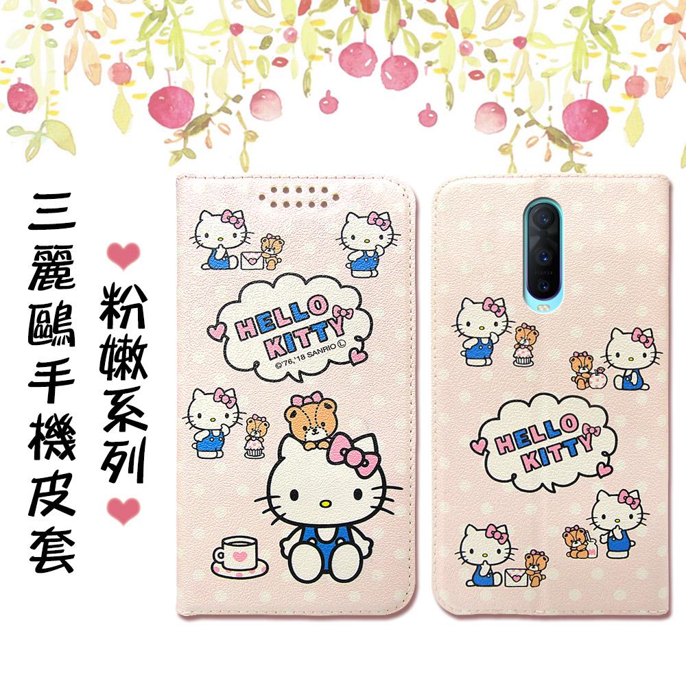 三麗鷗授權 Hello Kitty貓 OPPO R17 Pro 粉嫩系列彩繪磁力皮套(小熊)