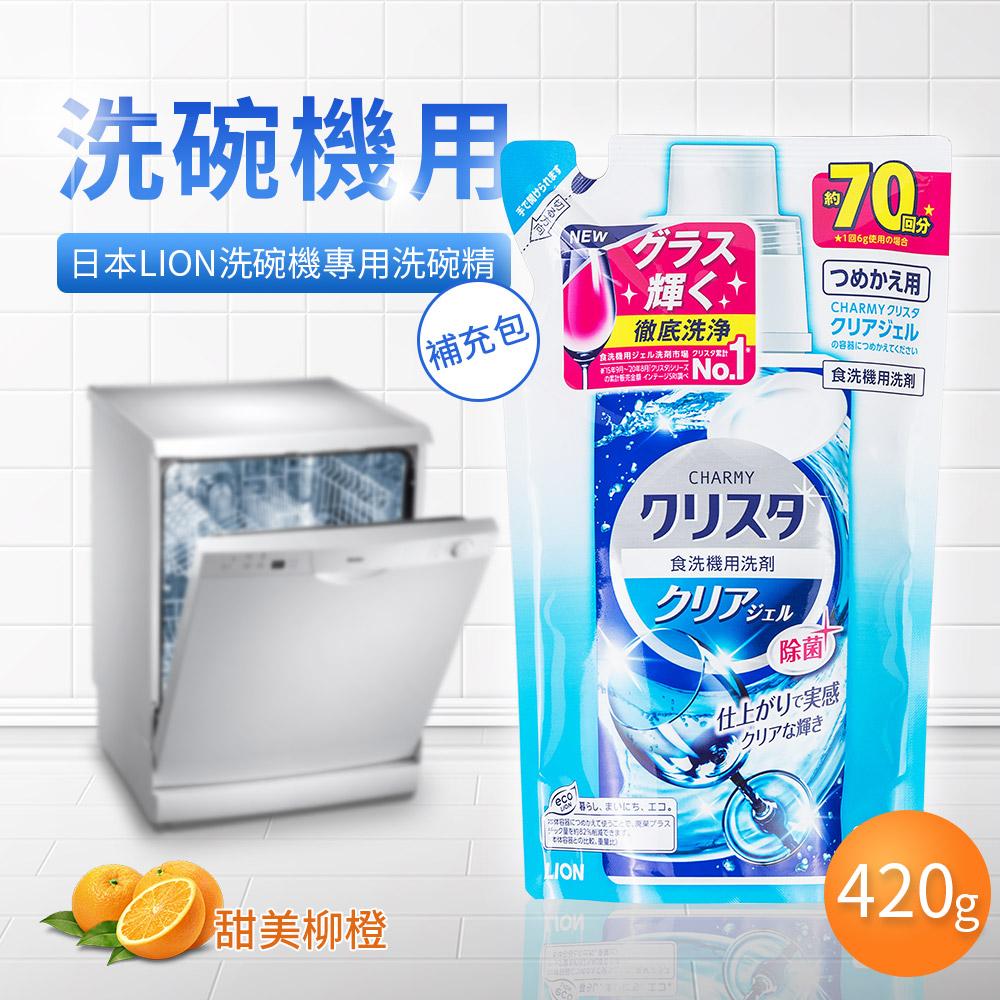 【日本LION】洗碗機專用洗碗精補充包420g(甜美柳橙)