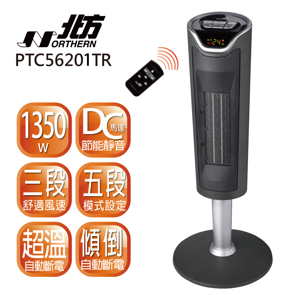北方 智慧型陶瓷遙控電暖器 PTC56201TR