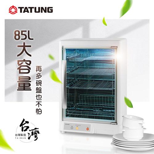 【TATUNG大同】85L四層不鏽鋼光觸媒紫外線烘碗機 TMO-D851S