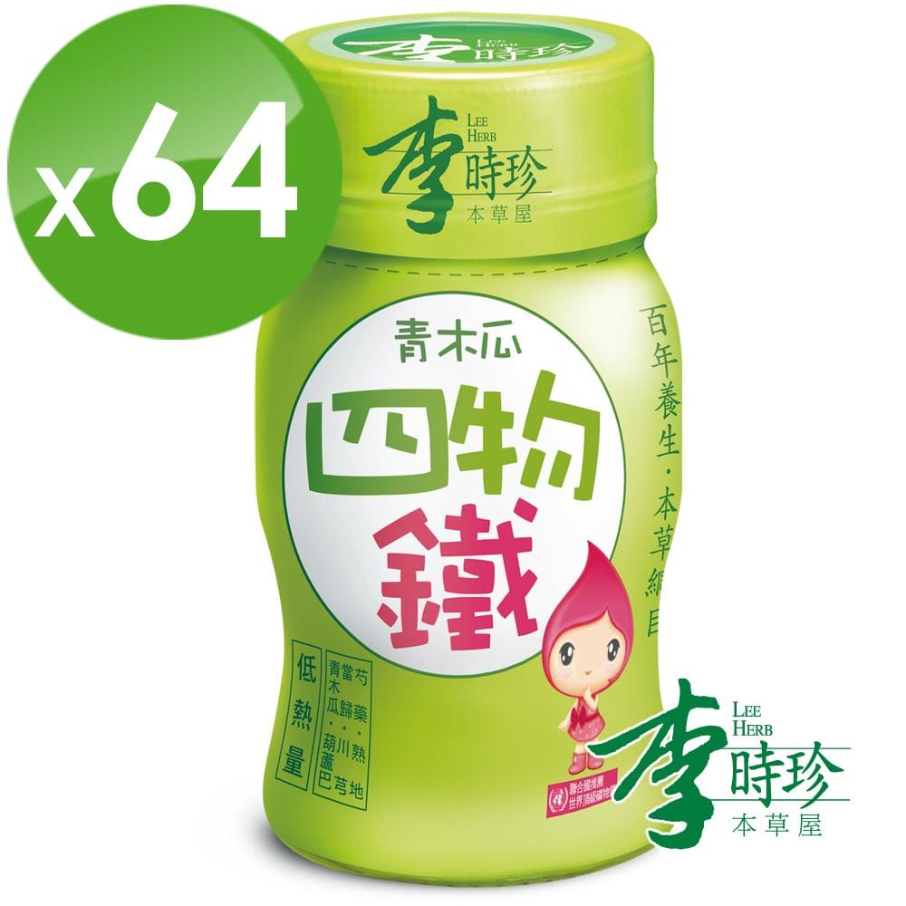 李時珍 青木瓜四物鐵50ml-64入