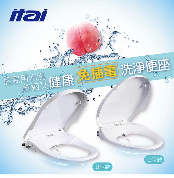 ITAI免插電環保洗淨便座(U型款)