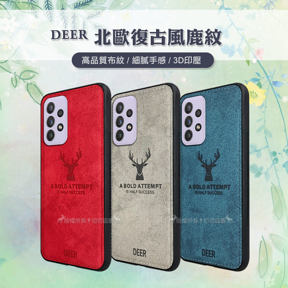 DEER 三星 Samsung Galaxy A52 5G 北歐復古風 鹿紋手機殼 保護殼 有吊飾孔(海鷗灰)
