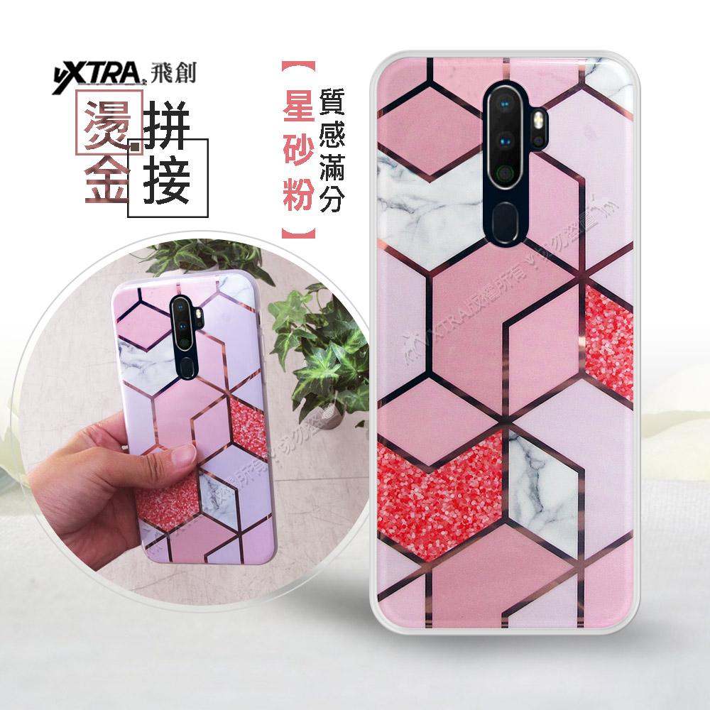 VXTRA 燙金拼接 OPPO A5 2020/A9 2020共用款 大理石幾何手機殼 保護殼(星砂粉)