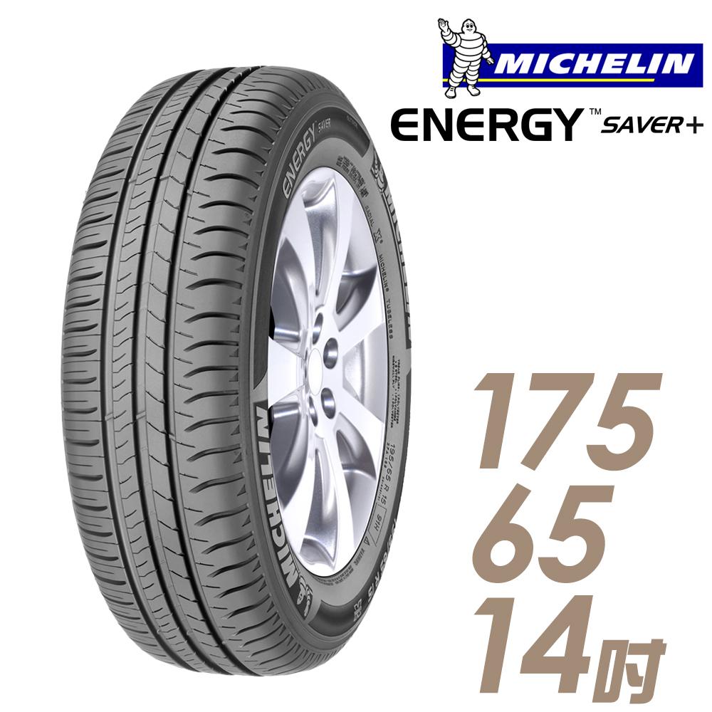 ★送安裝★ 米其林 SAVER Plus 14吋經濟省油型輪胎 175/65R14 SAVER Plus 1756514