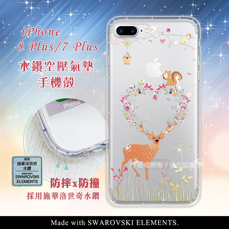 EVO iPhone 8 Plus / 7 Plus 5.5吋 異國風情 水鑽空壓氣墊手機殼(小鹿松鼠)