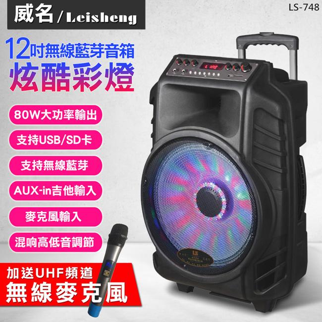 送UHF頻道無線麥克風*1【威名】Leisheng 12吋無線藍芽音箱 (LS-748) 無線麥克風版/80W大功率(ELS-3008/EA-9028同款)