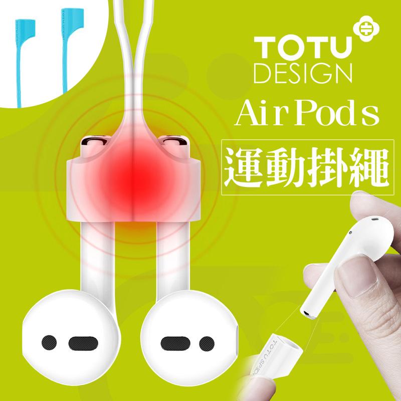【TOTU台灣官方】AirPods 吸磁 運動 防丟 掛繩 矽膠 蘋果 無線 耳機繩 一體成形 淺藍