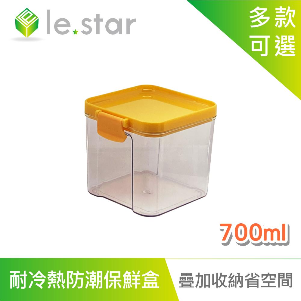 lestar 耐冷熱多用途食物密封防潮保鮮盒 700ml 黃色