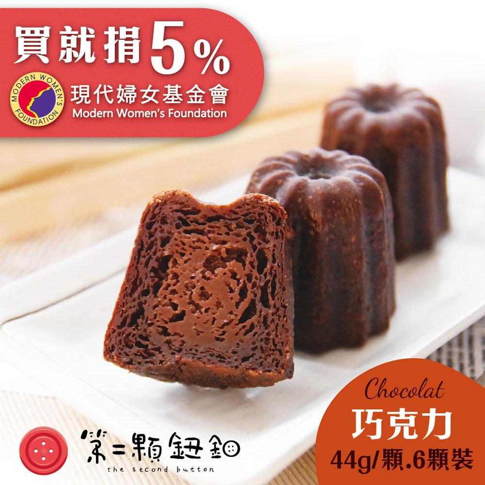 《買就捐-第二顆鈕釦JC》法式可麗露-巧克力(44gx6顆x1盒)
