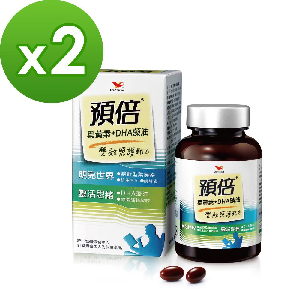 【統一】預倍葉黃素+DHA藻油膠囊 60顆*2罐