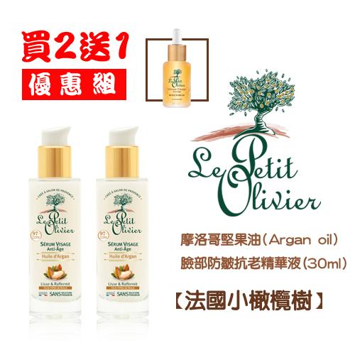 【法國小橄欖樹】摩洛哥堅果油(Argan oil)臉部防皺抗老精華液(30ml) 特惠組買二送一
