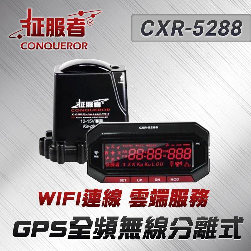 【征服者】GPS CXR-5288 雲端服務 分離式 全頻雷達測速器★含基本安裝★