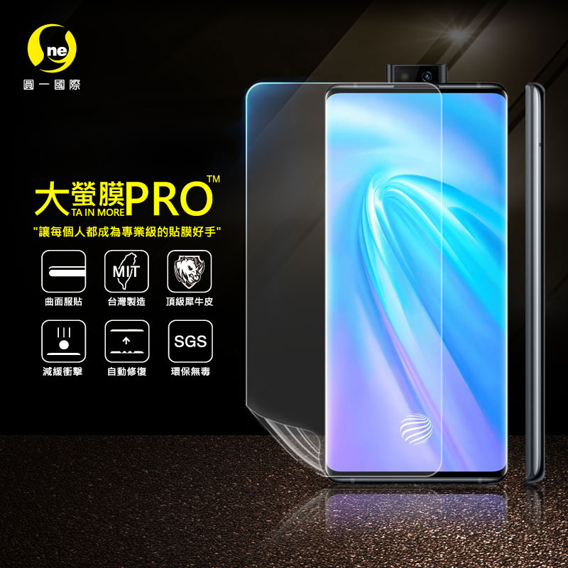 O-ONE旗艦店 大螢膜PRO VIVO NEX3 螢幕保護貼 亮面透明 台灣生產高規犀牛皮螢幕抗衝擊修復膜