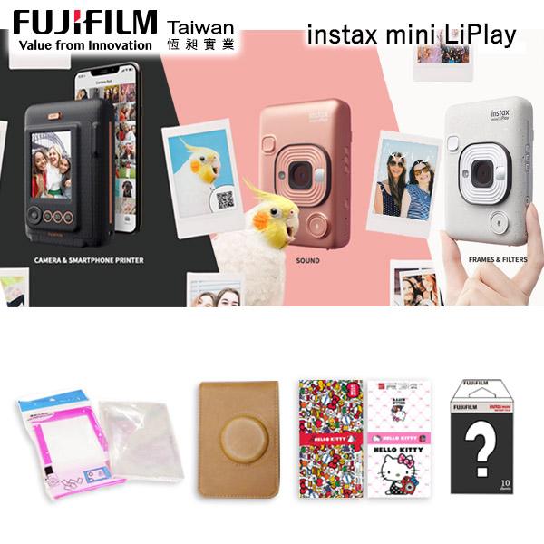 超值5件組 FUJIFILM 富士instax mini LiPlay 相印機 (腮紅金) 全新規格新登場 (公司貨) 保固一年