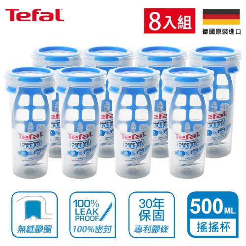 【Tefal法國特福】德國EMSA原裝無縫膠圈PP油醋攪拌罐500ml(8入組)
