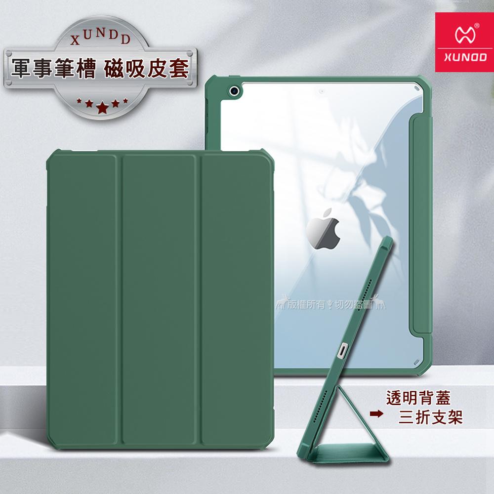 XUNDD軍事筆槽版 2020/2019 iPad 10.2吋 共用 鏡頭全包休眠喚醒 磁吸支架平板皮套(暗夜綠)