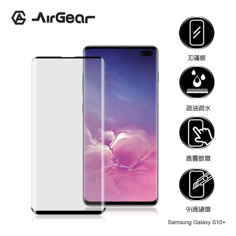 AirGear 3D滿版玻璃貼SAM Galaxy S10+ 黑