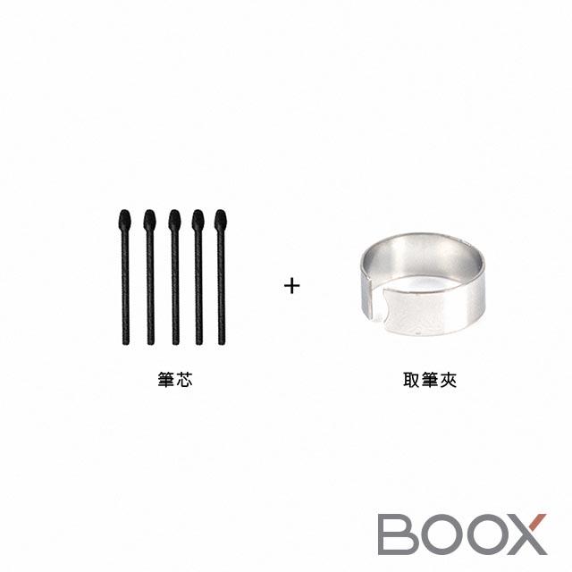 BOOX Wacom 電磁筆筆芯組(5入)