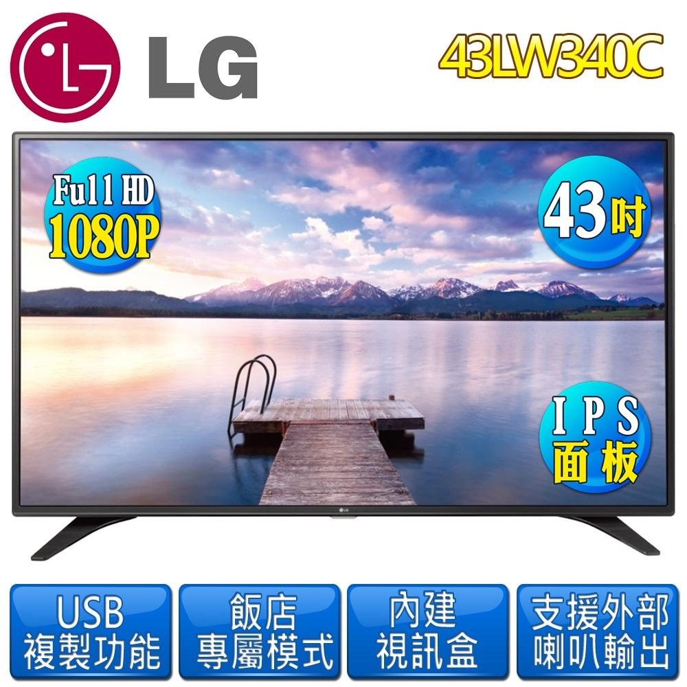 送HDMI線+26~55吋液晶螢幕/電視壁掛架【LG樂金】43型IPS Full HD LED高階商用等級液晶電視43LW340C