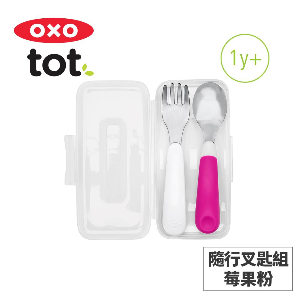 美國OXO tot 隨行叉匙組-莓果粉 020223P