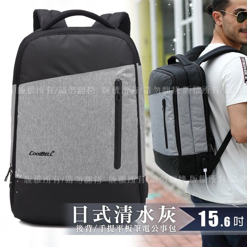 [COOL] 日式清水灰 15.6吋 手提/後背兩用平板筆電背包
