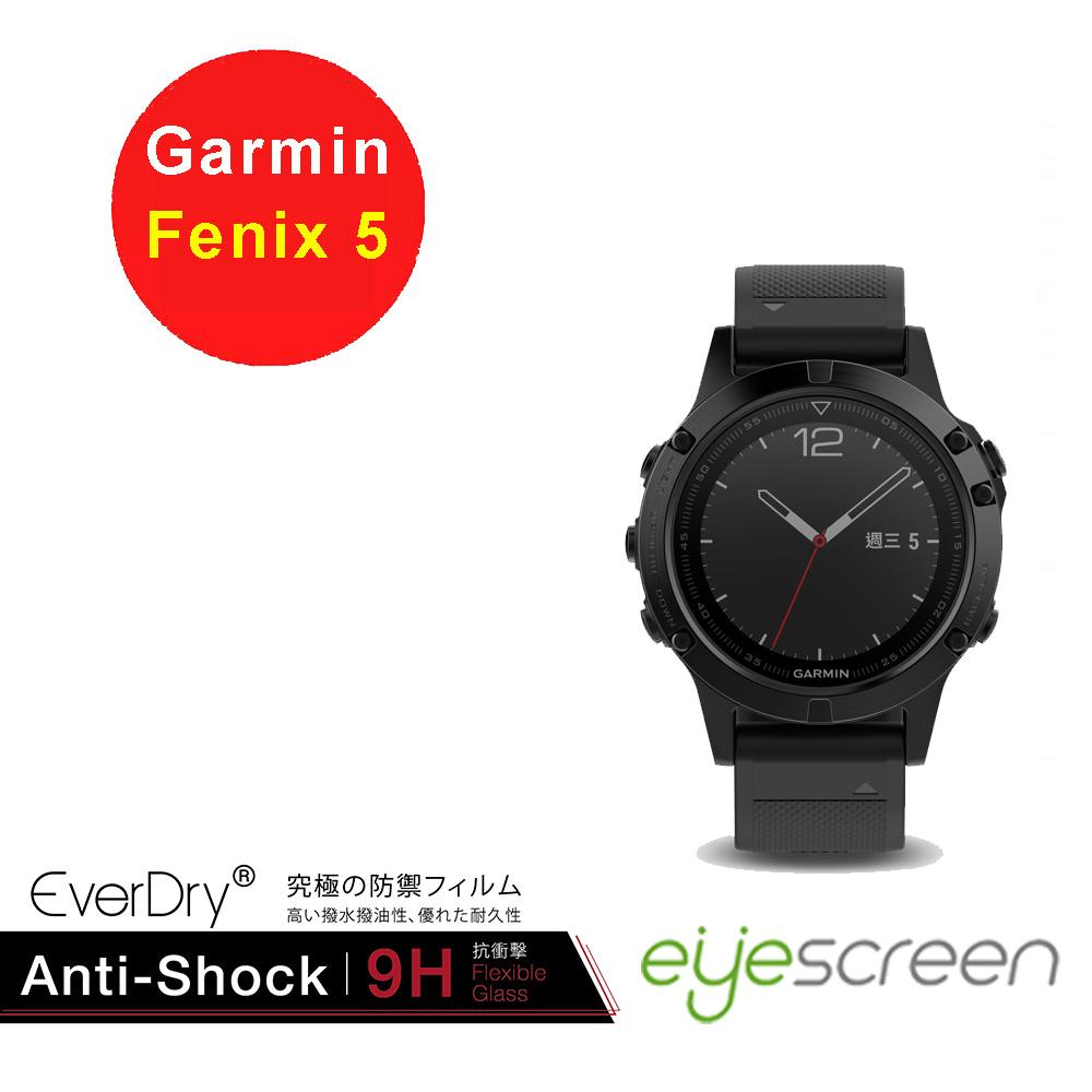 EyeScreen Garmin Fenix 5 EverDry 9H抗衝擊 螢幕保護貼(無保固)