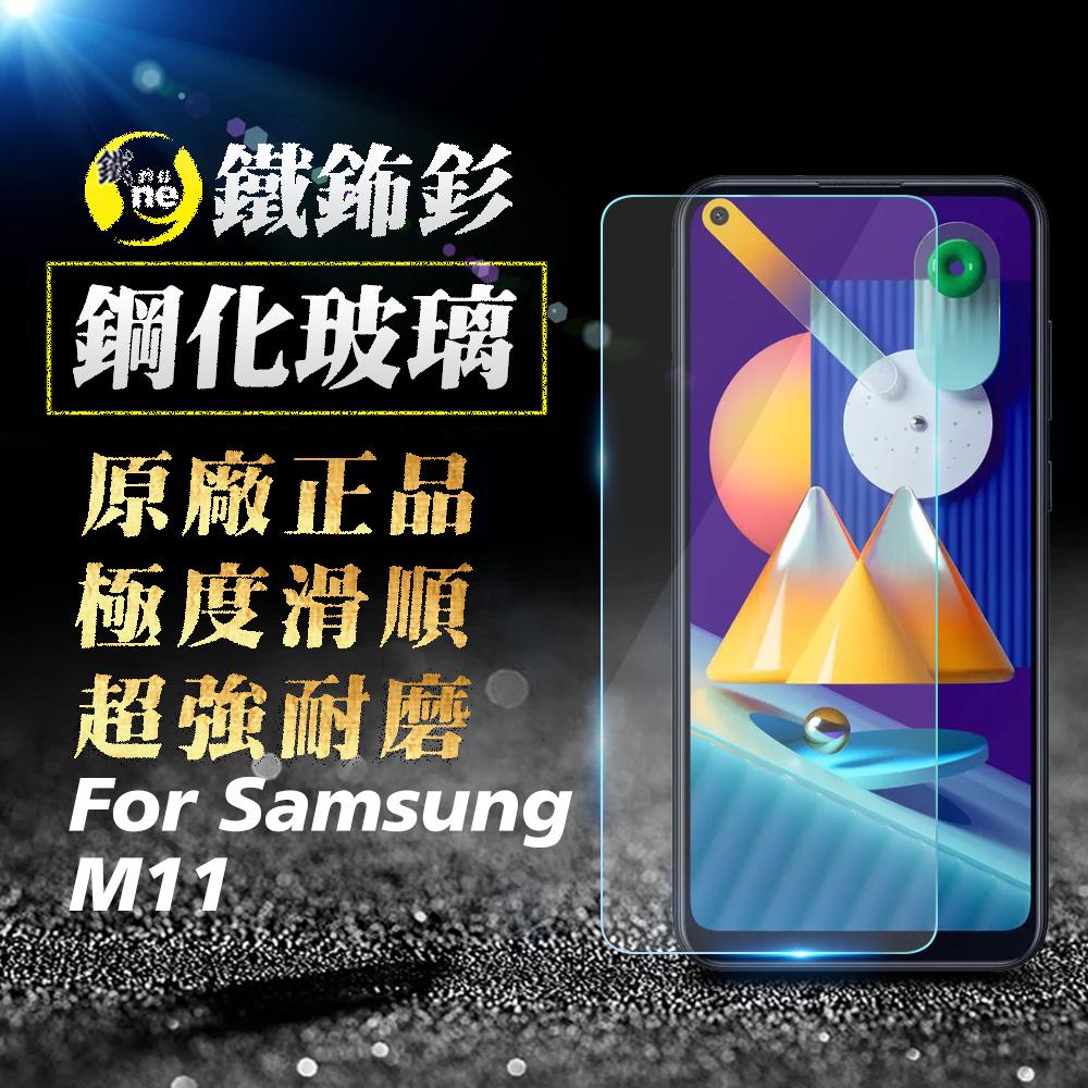 O-ONE旗艦店 鐵鈽釤鋼化膜 三星 M11 日本旭硝子超高清手機玻璃保護貼 SAMSUNG M11
