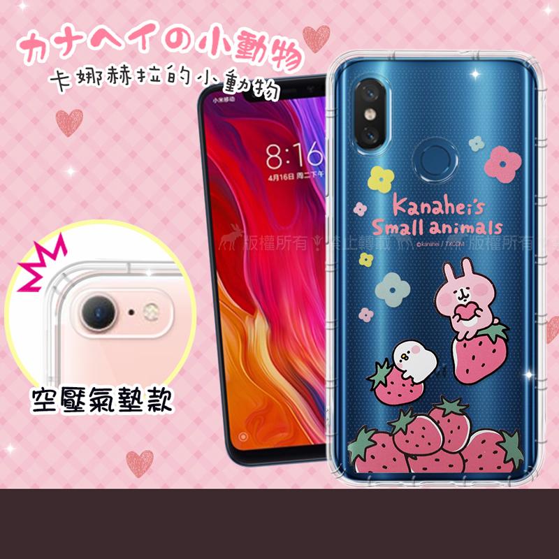 官方授權 卡娜赫拉 小米8 透明彩繪空壓手機殼(草莓)