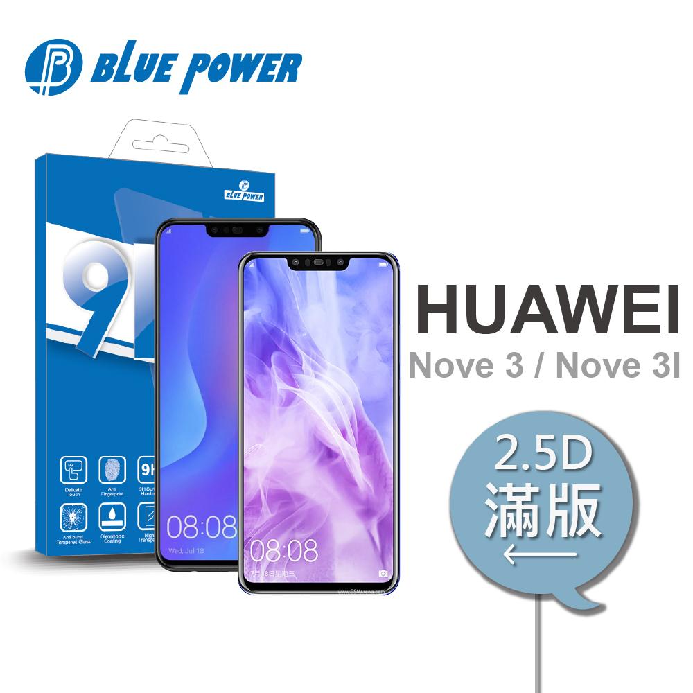 BLUE POWER HUAWEI Nove 3 / Nove 3I 2.5D滿版 9H鋼化玻璃保護貼 - 黑色
