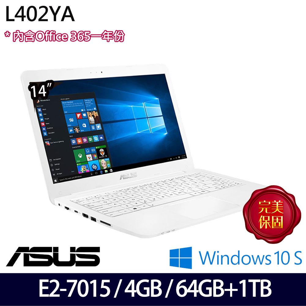 【硬碟升級】《ASUS 華碩》L402YA-0112AE27015 (14吋HD/E2-7015/4G/64G+1TB/Win10S/一年保)