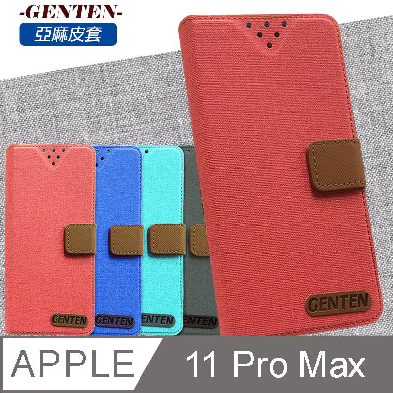 亞麻系列 APPLE iPhone 11 Pro Max 插卡立架磁力手機皮套(藍色)