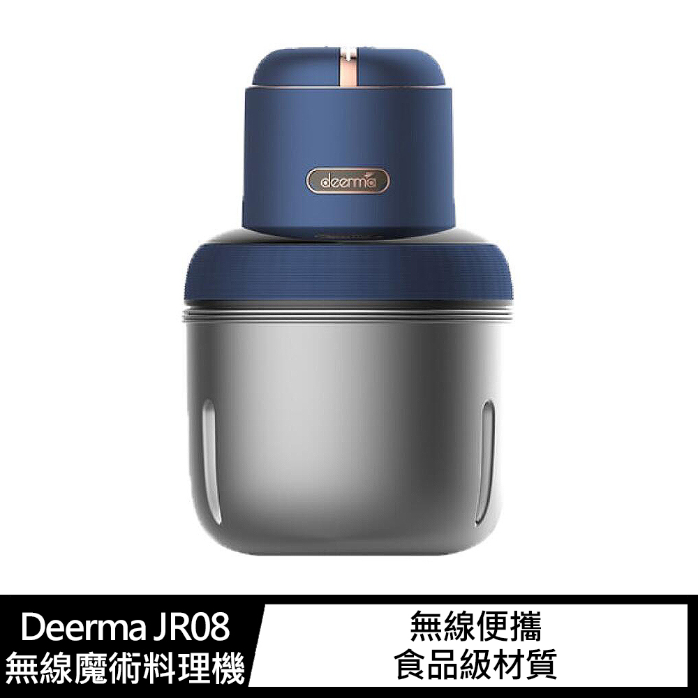 Deerma JR08 無線魔術料理機