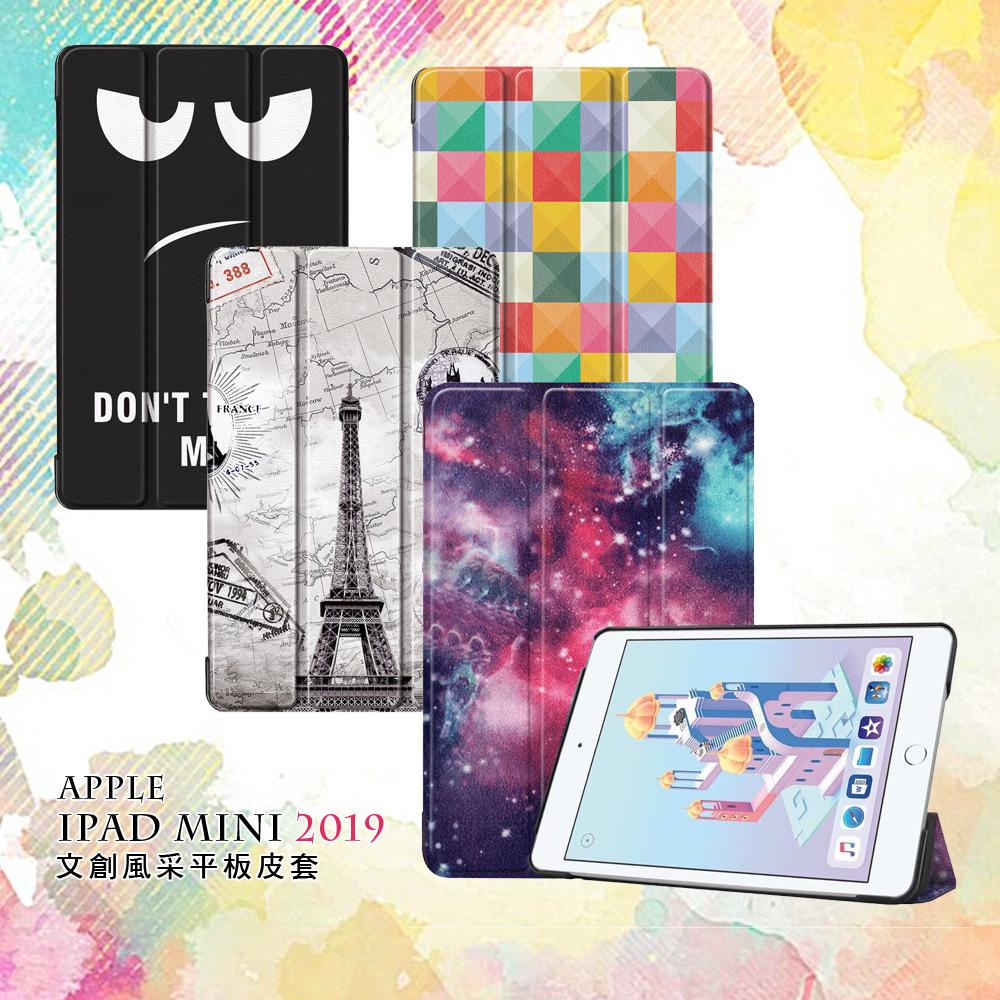 VXTRA 2019 iPad mini/iPad mini 5 文創彩繪 隱形磁力皮套 平板保護套 (歐風鐵塔)