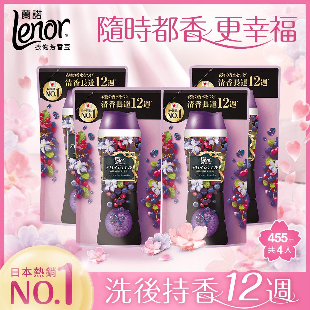 【LENOR蘭諾】衣物芳香豆/香香豆補充包 455mlx4包 (馥郁野莓)