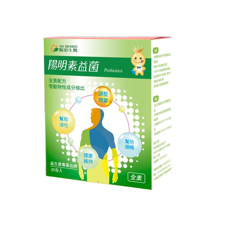 【陽明生醫】陽明素益菌30包 - 益生菌