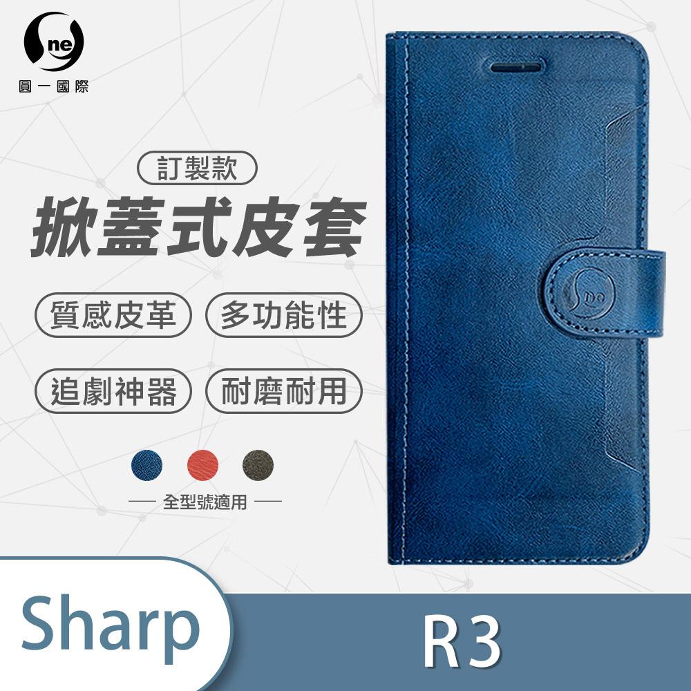 掀蓋皮套 Sharp R3 皮革藍款 小牛紋掀蓋式皮套 皮革保護套 皮革側掀手機套 磁吸掀蓋